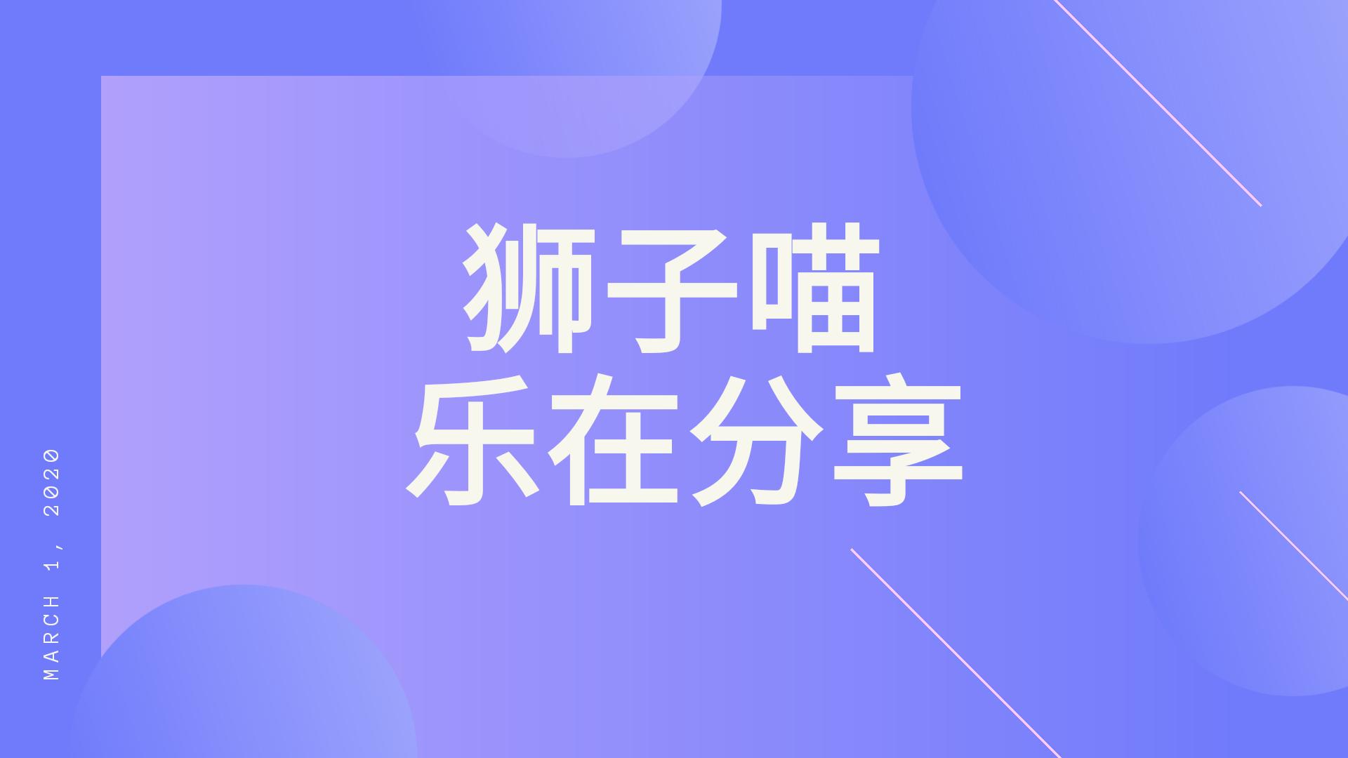 【教程】最新狮子鱼独立版安装教程