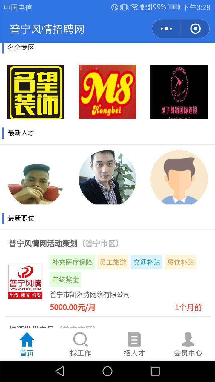 【小程序应用模块】求职招聘小程序 weixinmao_zp 版本号:4.1.40 源码 优化企业中心图标-狮子喵-狮子喵