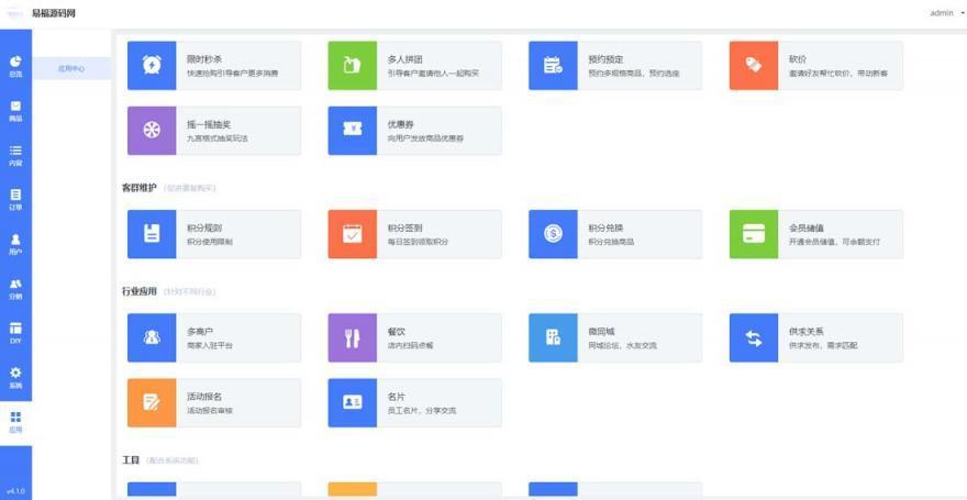 万能门店小程序 5.1.0全开源独立版+微信前端-狮子喵-狮子喵