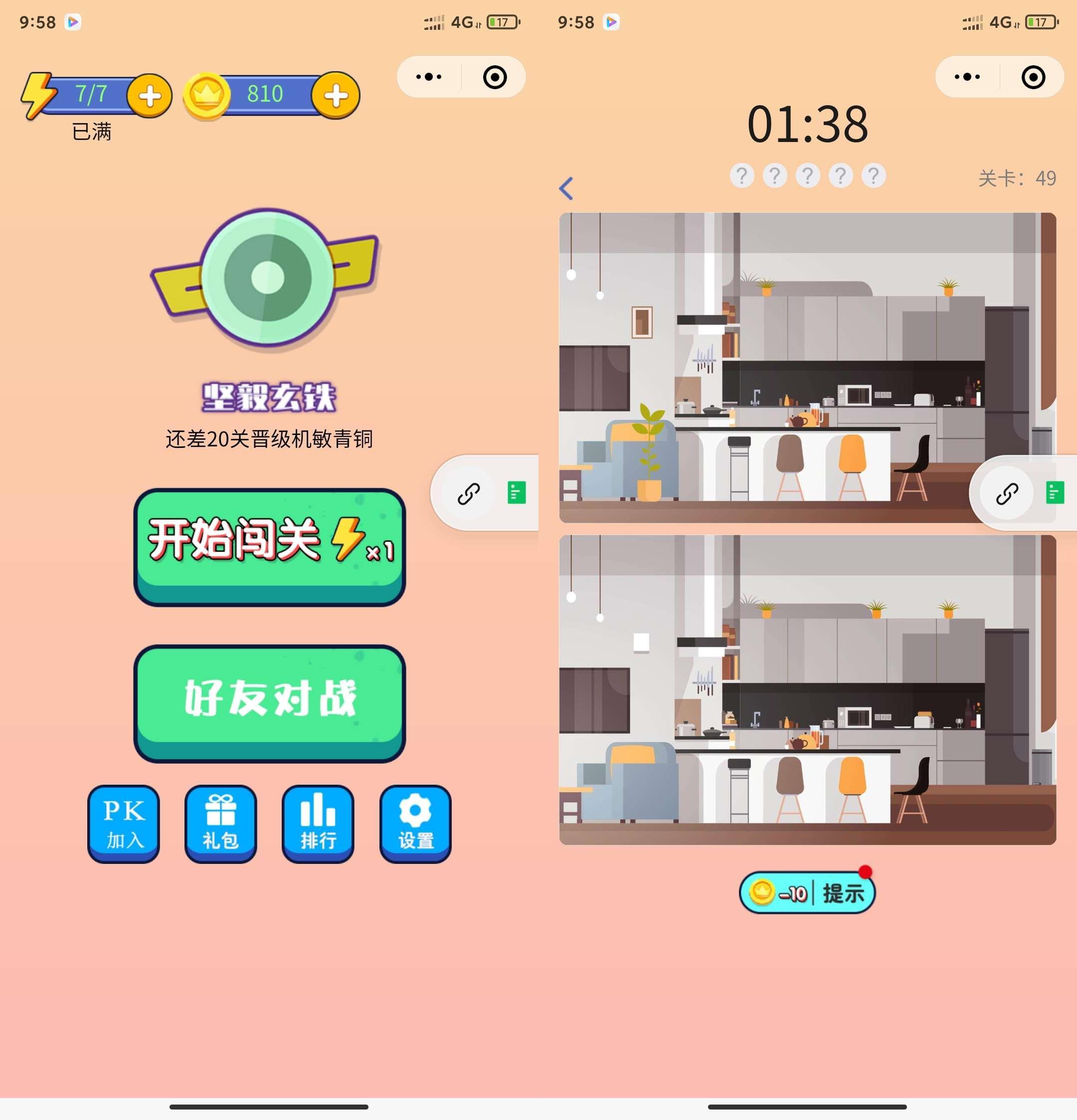 【微信小游戏】最新找茬儿找不同微信小游戏微信流量主小程序源代码-狮子喵