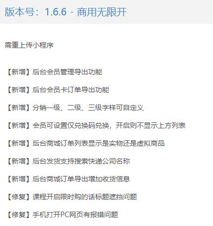 【用户投稿】云之道知识付费小程序V1.6.6版本 + 多前端应用-狮子喵